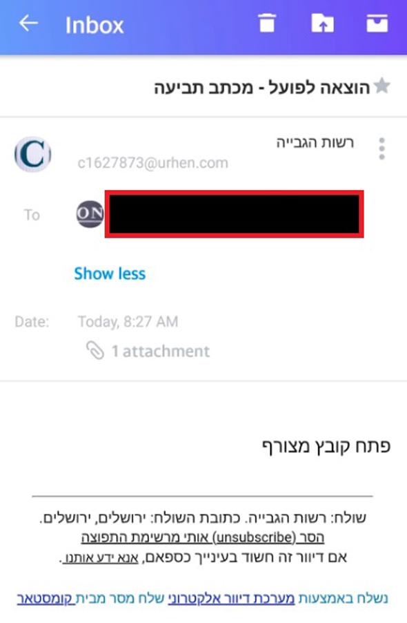 הודעת פישינג שנשלחה במסגרת המתקפה הנוכחית