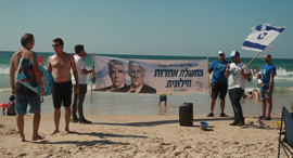 בחירות וידאו חוף הים, קרדיט: אוראל כהן