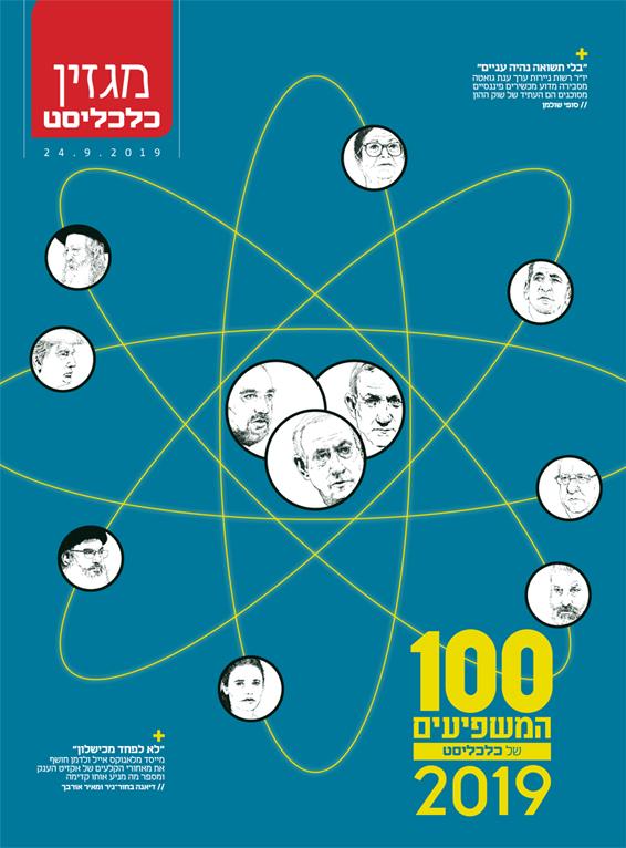 שער מגזין 100 המשפיעים 24.9.19