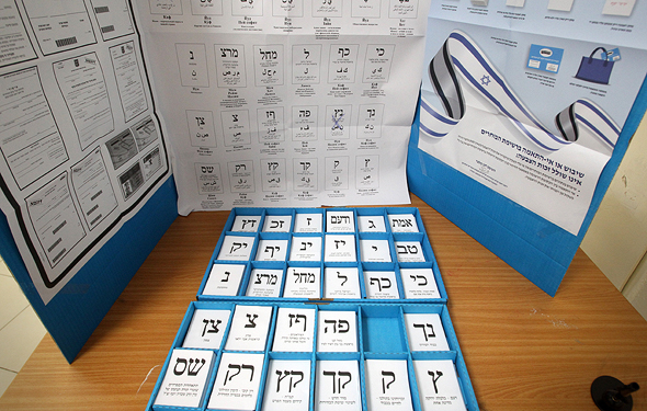 Israeli general election. Photo: Avi Mualem