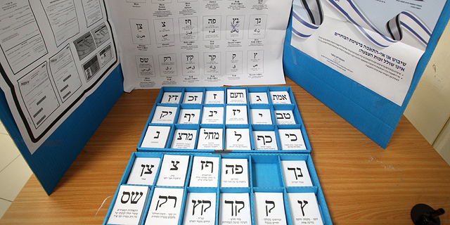 Israeli general election. Photo: Avi Mualem