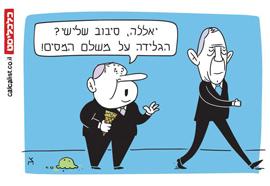 קריקטורה 23.9.19, איור: צח כהן