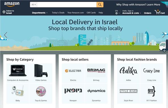 צילום מסך אמזון ישראל