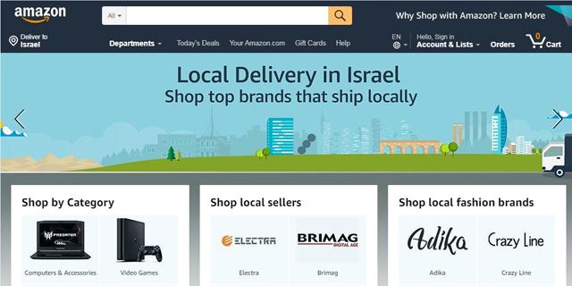 המסך הראשי של האתר המקומי של אמזון