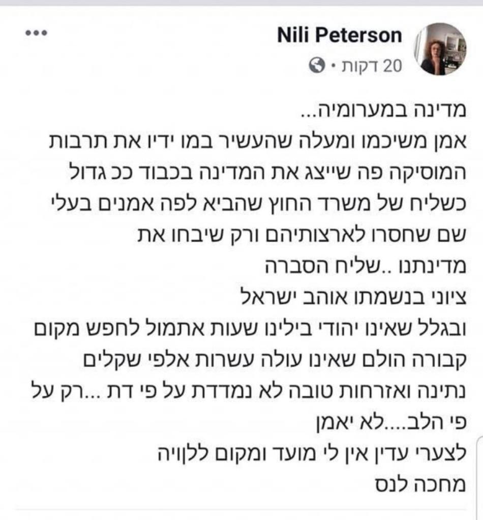 צילום מסך של הפוסט של נילי פיטרסון