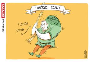 קריקטורה 1.10.19, איור: יונתן וקסמן