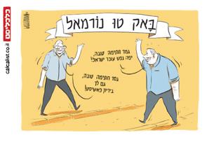 קריקטורה 10.10.19, איור: יונתן וקסמן