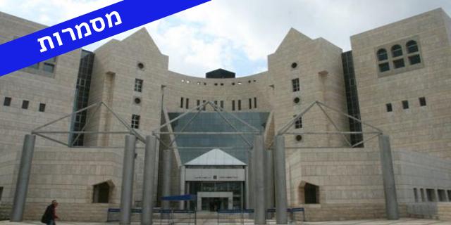 בית המשפט המחוזי בנצרת עילית זירת הנדלן, צילום: ,www.pikiwiki.org.il מתוך אתר פיקיויקי