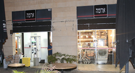 סניף ארומה תל אביב ברחוב מנחם בגין , צילום: אבי מועלם