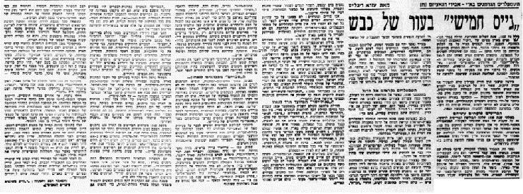 מתוך עיתון ״על המשמר״ לקראת הסכם השילומים