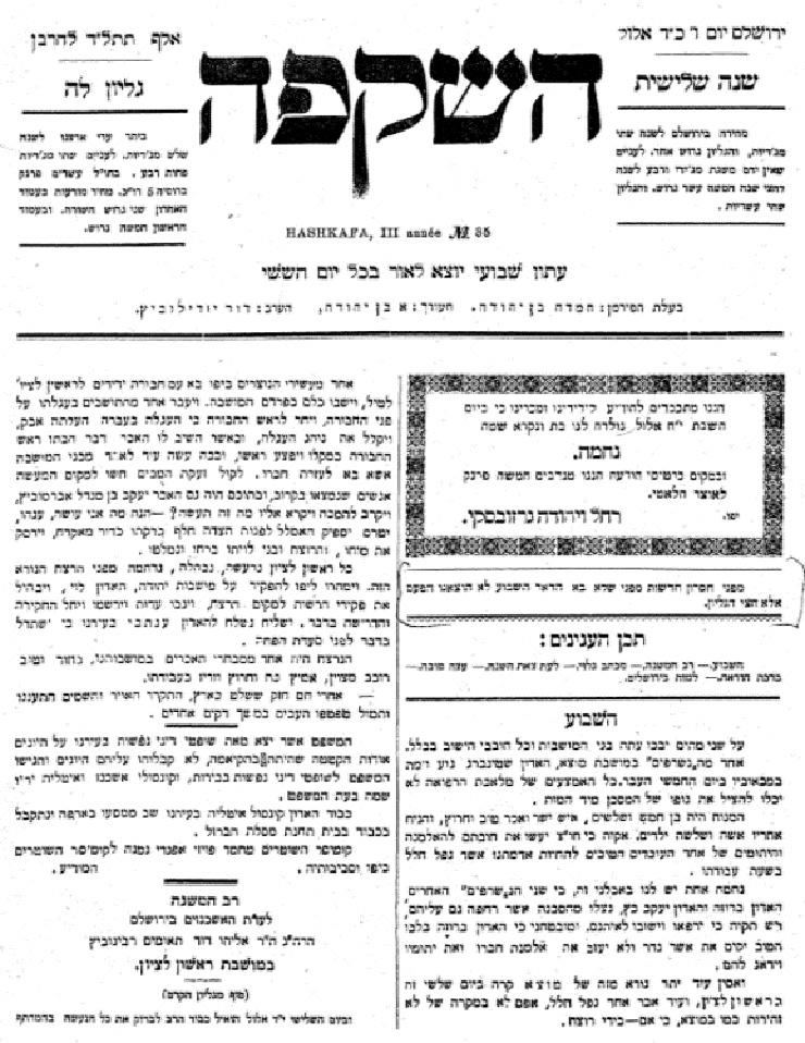 דיווח על הרצח בעיתון השקפה, קיץ 1902