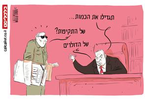 קריקטורה 3.11.19, איור: יונתן וקסמן
