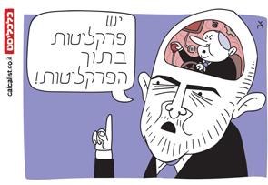 קריקטורה 4.11.19, איור: צח כהן