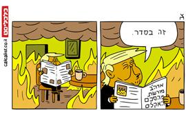 קריקטורה 6.11.19, איור: צח כהן
