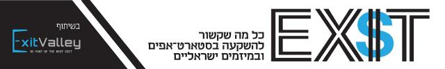 האדר ערוץ אקזיט מובייל