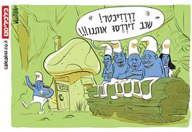 קריקטורה 10.11.19, איור: יונתן וקסמן