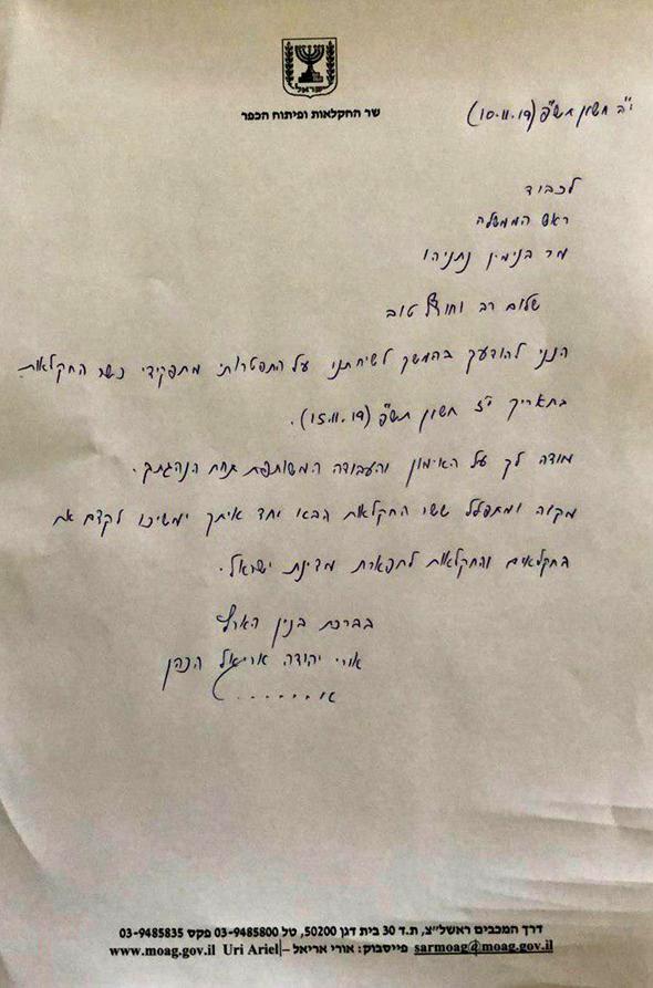 מכתב התפטרות של אורי אריאל, שר החקלאות