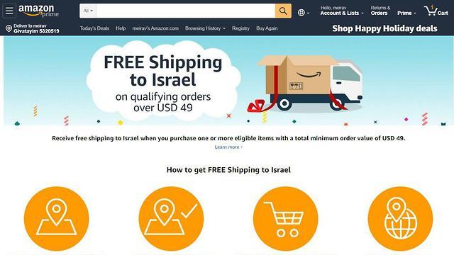 אמזון משלוח חינם ל ישראל
