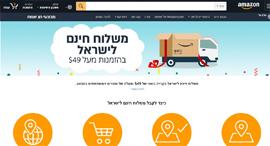 אמזון משלוח חינם ל ישראל בעברית