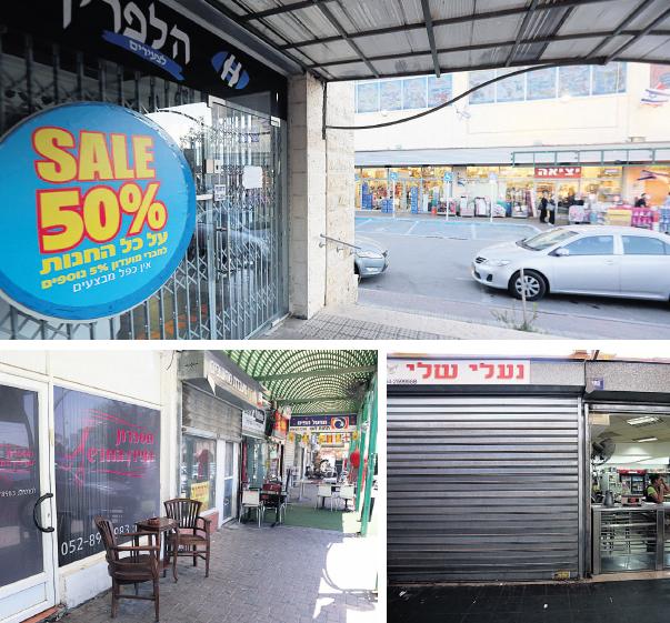 חנויות סגורות בדרום (ארכיון), צילומים: שאול גולן, גיל יוחנן ויינט