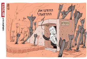 קריקטורה 17.11.19, איור: יונתן וקסמן