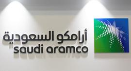 ארמקו אראמקו חברת נפט סעודיה ערב הסעודית הנפקה 2, צילום: רויטרס