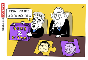 קריקטורה 20.11.19, איור: צח כהן