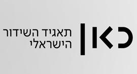 לוגו כאן תאגיד השידור