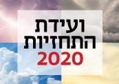 ועידת תחזיות 2019 הפניה תחתונה