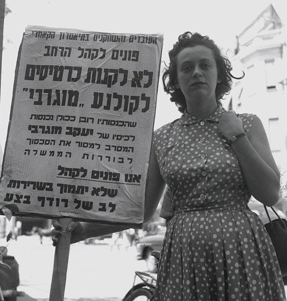 1950. חנה מרון מפגינה נגד הנהלת הקולנוע על תנאי העסקה של השחקנים