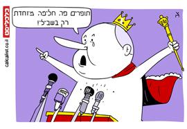קריקטורה 25.11.19, איור: צח כהן