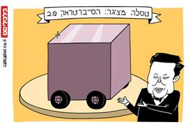 קריקטורה 26.11.19, איור: צח כהן