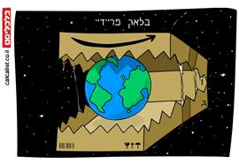 קריקטורה 1.12.19, איור: צח כהן