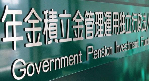 קרן פנסיה ממשלתית יפן GPIF, צילום: Nikkei Asian Review