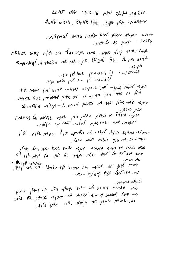 """אילן ישועה לצד רישום השיחה הראשונה בכתב ידה של עו""""ד טליה גרסטלר־רוטשילד"""
