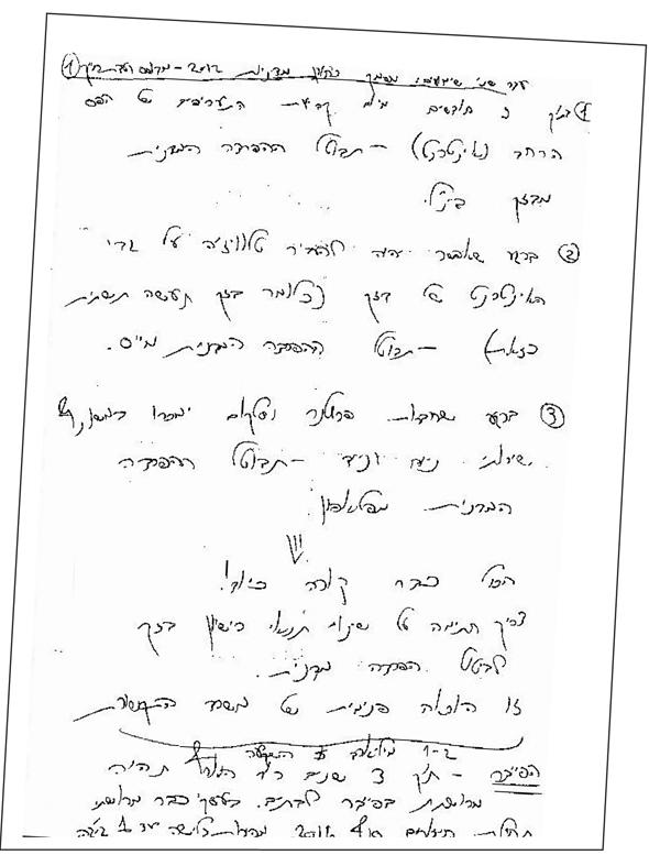 """המסמך בכתב ידו של ניר חפץ שנתפס בחיפוש בביתו ברעננה.  המשפט האחרון אומר: """"זה מה שסוכם עם מומו"""" - מנכ""""ל משרד התקשורת דאז שלמה פילבר (ההדגשה של כלכליסט)"""