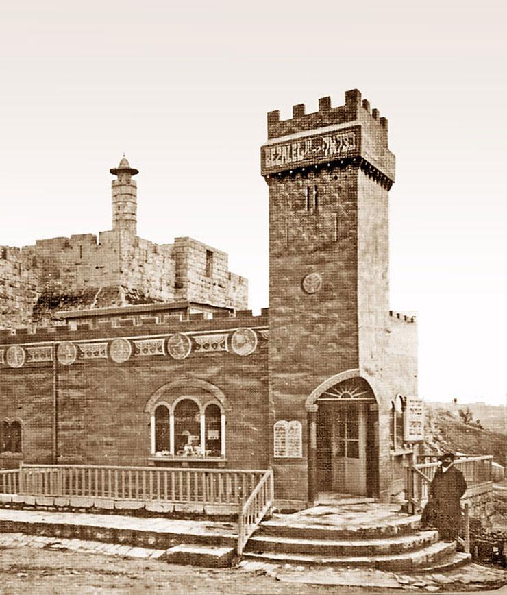 ביתן בצלאל בשער יפו בו מכרו את תוצרת בית הספר