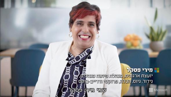 מירי פסקל ראיונות עבודה מיתוג מעסיק מיקרוסופט, צילום: Microsoft Israel