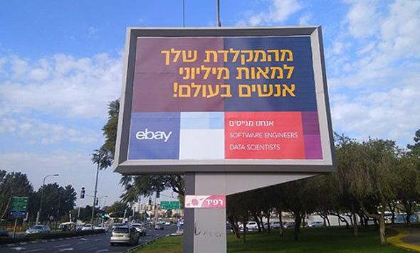שלט חוצות ברמת החיל בתל אביב, קמפיין גיוס עובדים של איביי