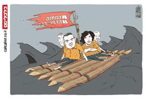 קריקטורה 22.12.19, איור: יונתן וקסמן