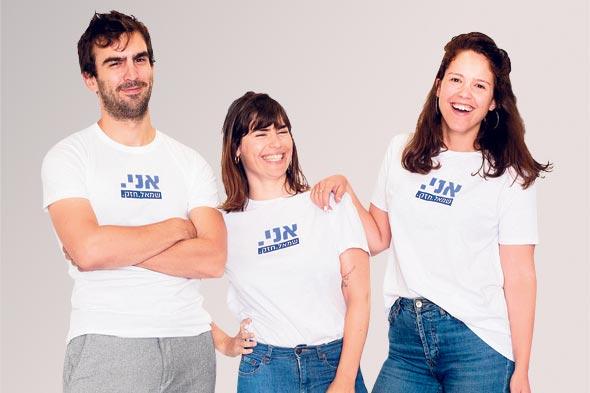 מימין: נעמי תירוש, רות אלבז ואורי קול בחולצות המותג עם הסיסמה ״אני שמאל חזק״. ״שאנשים ילבשו וירגישו שהם לא לבד״, צילום: גילי לוינסון