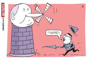 קריקטורה 26.12.19, איור: צח כהן
