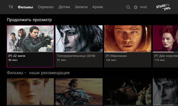 הממשק של סטינג TV