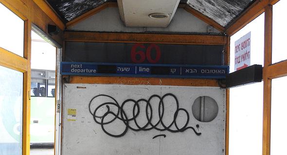 הרציפים מהם אמורים היו לצאת האוטובוסים העירוניים, צילום: דור זומר