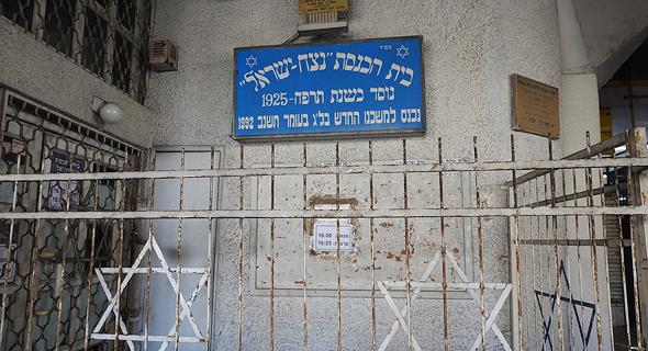 בית הכנסת החל לפעול בשנת 92' עוד קודם לפתיחה הרשמית