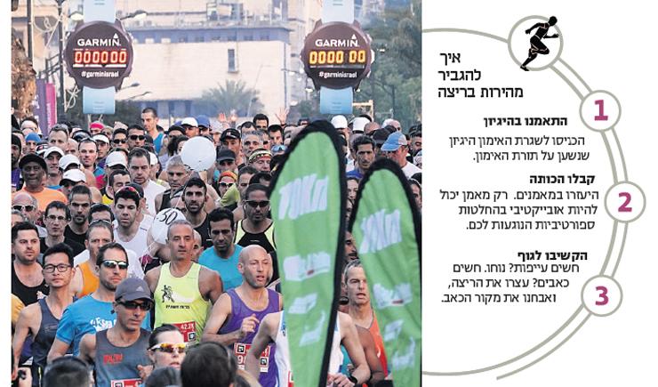 מרתון טבריה השבוע. ללמוד לקחת צעד קטן אחורה כדי לרוץ בעוצמה קדימה, צילום: אפי שריר