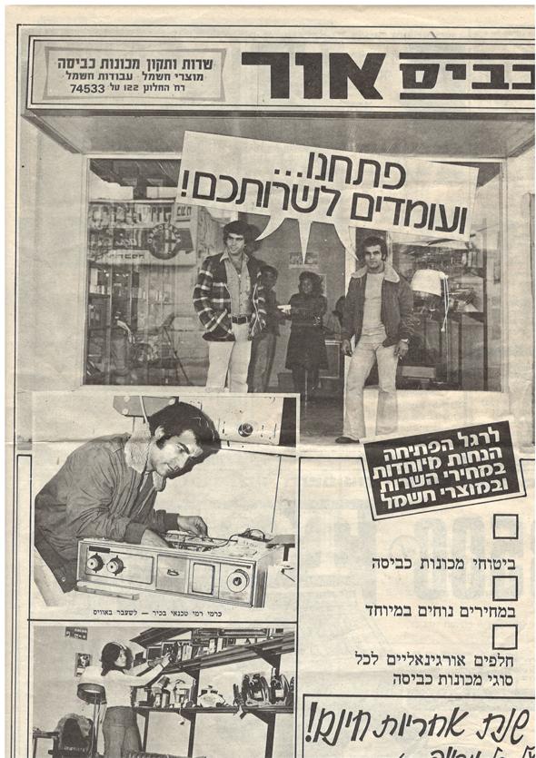 הפלאייר של מעבדת מכונות הכביסה שפתח משה ממרוד בגיל 27 בבאר שבע, קרדיט: משה ממרוד