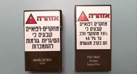 סיגריות סיגריה עישון אריזה חדשה, צילום: מיטל בריל