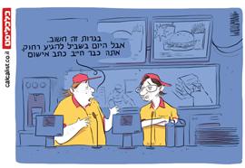 קריקטורה 8.1.20, איור: יונתן וקסמן