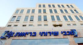 """סניף קופ""""ח מכבי בירושלים, צילום: חיים צח"""